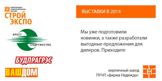 строительные выставки беларусь 2