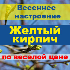 Желтый-кирпич